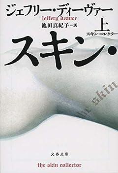 スキン・コレクター 上 (文春文庫 テ 11-37)