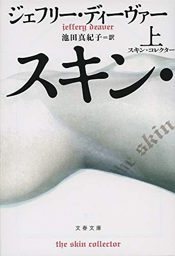 スキン・コレクター 上 (文春文庫)