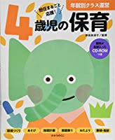 4歳児の保育: 資料が全部入ったCD-ROMつき (年齢別クラス運営シリーズ)