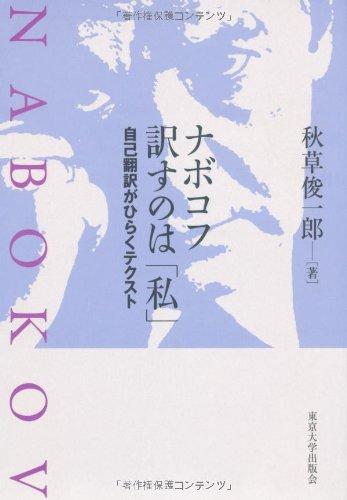 ナボコフ 訳すのは「私」―自己翻訳がひらくテクストの詳細を見る