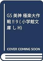 GS美神 極楽大作戦!! 文庫版 第09巻