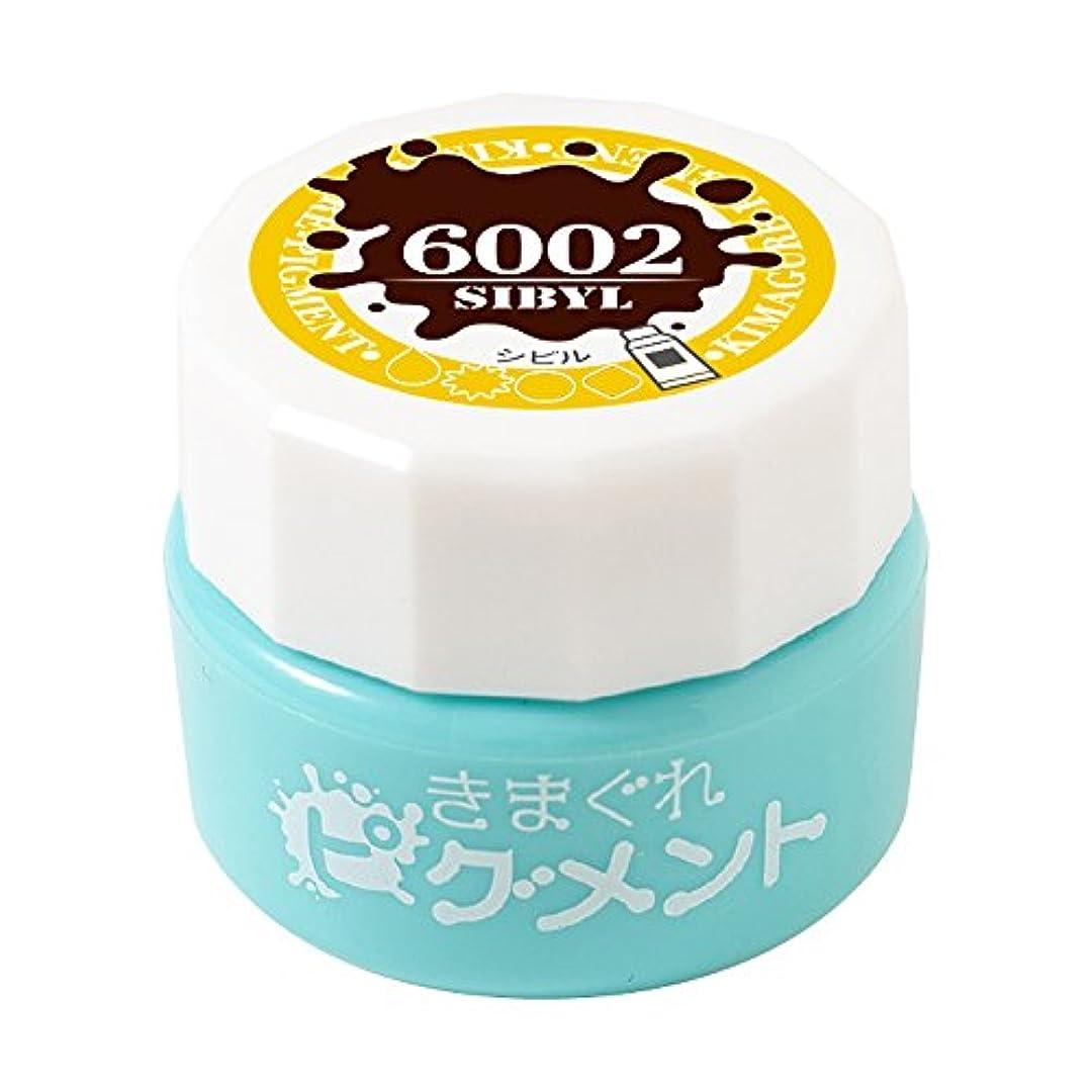 近々おめでとう飲料Bettygel きまぐれピグメント シビル QYJ-6002 4g UV/LED対応
