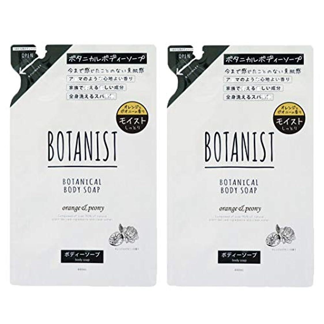 【詰め替えセット】BOTANIST ボタニスト ボタニカル ボディーソープ モイスト 440ml オレンジ&ピオニー 詰め替え 2パックセット