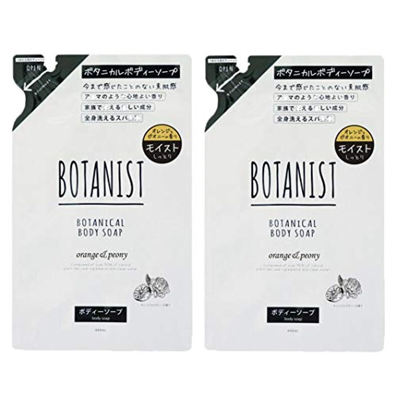だます外向き消費者【詰め替えセット】BOTANIST ボタニスト ボタニカル ボディーソープ モイスト 440ml オレンジ&ピオニー 詰め替え 2パックセット