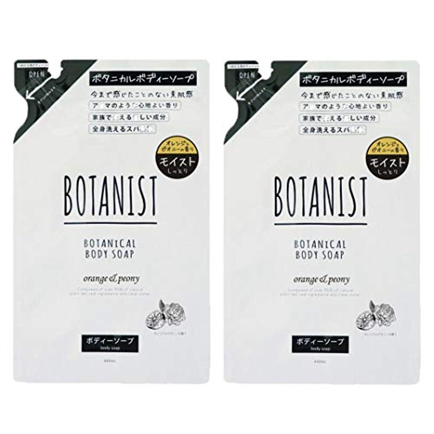 さておき知覚できる同様の【詰め替えセット】BOTANIST ボタニスト ボタニカル ボディーソープ モイスト 440ml オレンジ&ピオニー 詰め替え 2パックセット