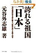 誇れる祖国日本 真の近現代史を読み解き民族の誇りを取り戻せ