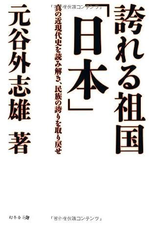 誇れる祖国「日本」 真の近現代史を読み解き、民族の誇りを取り戻せ