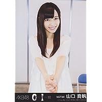 AKB48 公式生写真 0と1の間 劇場盤 【山口真帆】