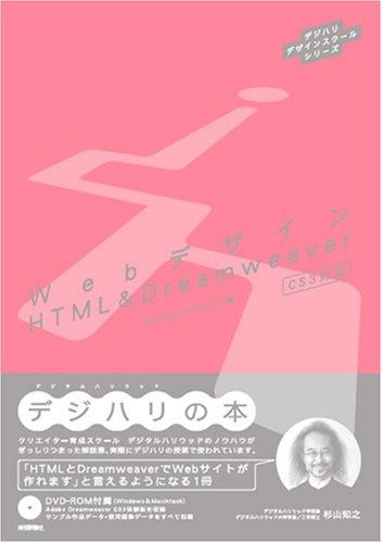 Webデザイン HTML&Dreamweaver (デジハリデザインスクールシリーズ)の詳細を見る