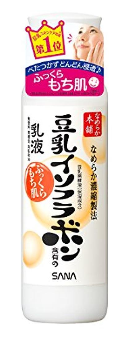 病者しないでください子【Amazon.co.jp限定】なめらか本舗 乳液  大容量タイプ 200ml