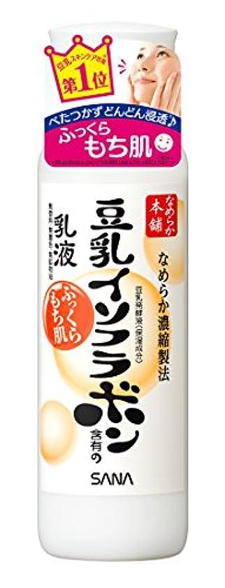 生息地地区ビヨン【Amazon.co.jp限定】なめらか本舗 乳液  大容量タイプ 200ml