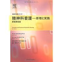 精神科看護―原理と実践 原著第8版 (看護学名著シリーズ) (看護学名著シリ-ズ)
