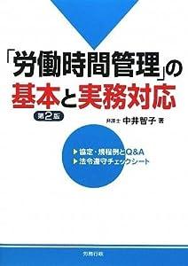 労働時間管理の基本と実務対応 第2版