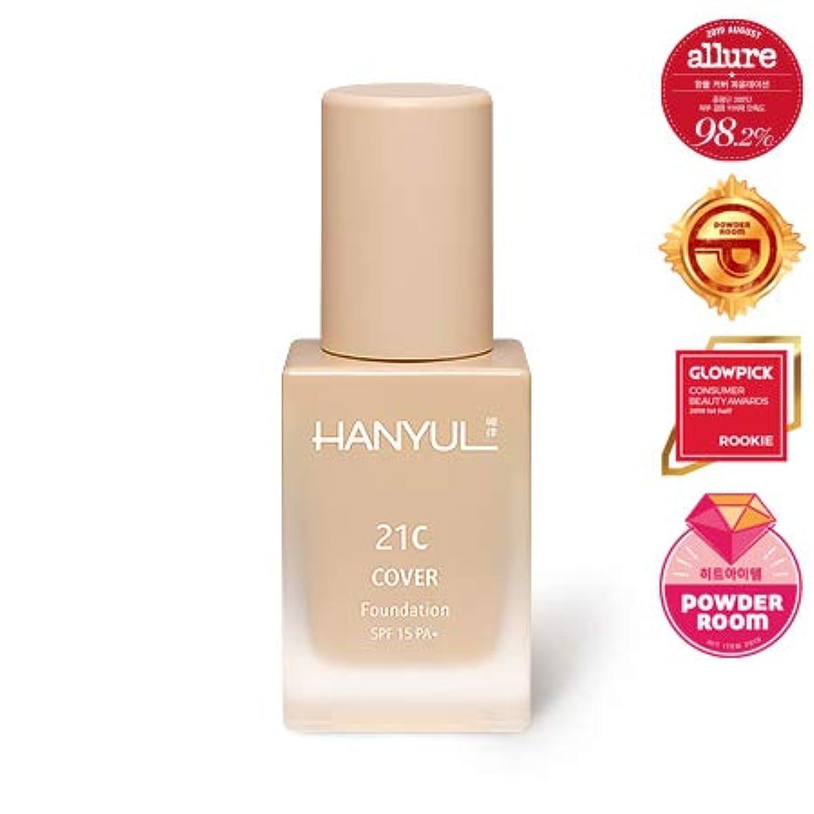 低下さらに狭い【hanyul]ハンユルカバーファンデーション(30ml)/ HANYUL Cover Foundation+ K packet(quickly sipping) (#23N BEIGE)