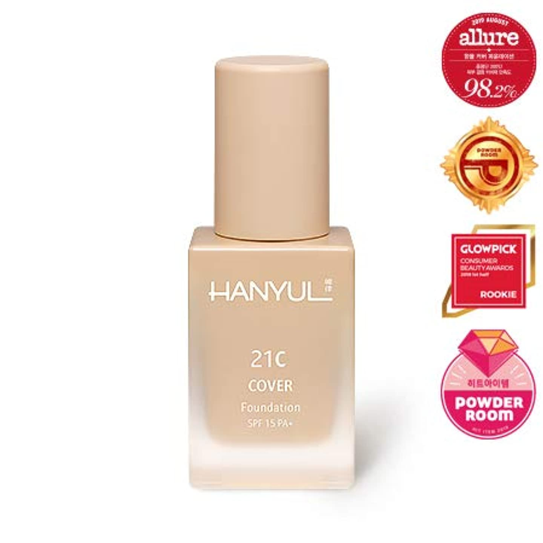 強いますレイプ大洪水【hanyul]ハンユルカバーファンデーション(30ml)/ HANYUL Cover Foundation+ K packet(quickly sipping) (#23N BEIGE)