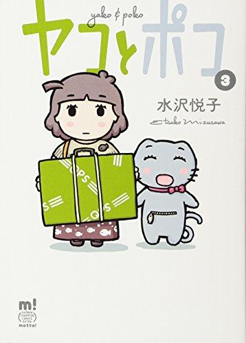 ヤコとポコ(3)