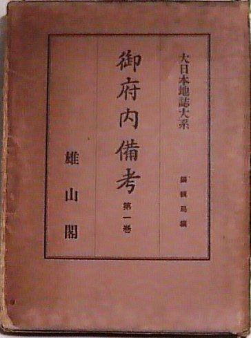 大日本地誌大系〈第24〉御府内備考 (1959年)