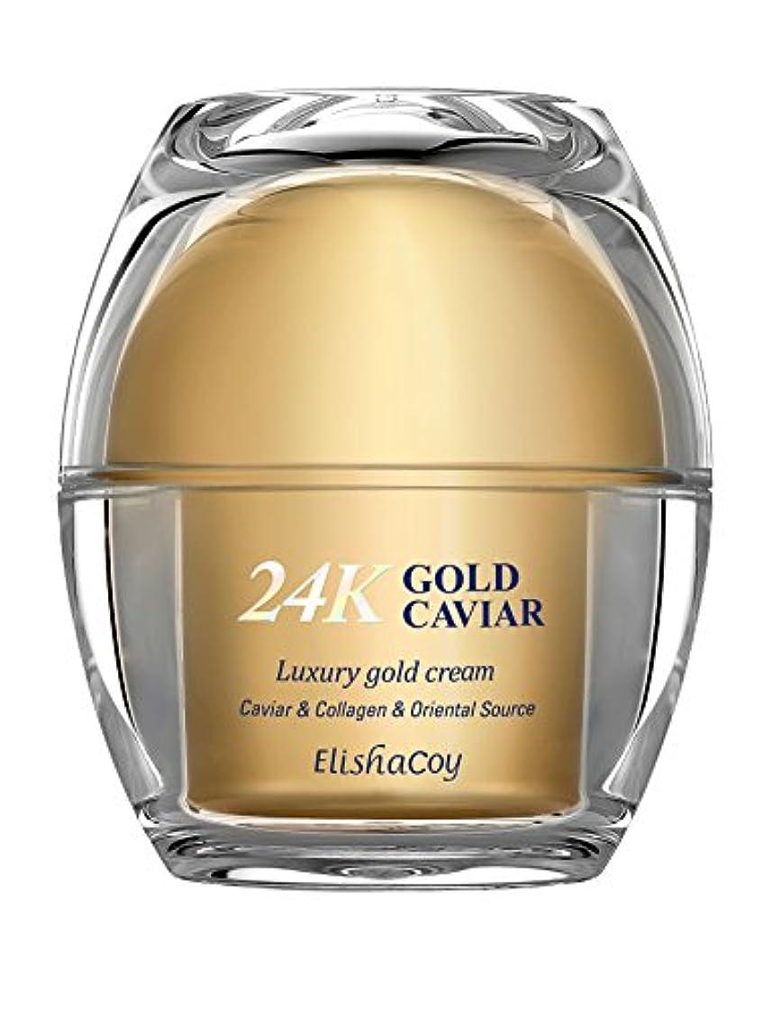 ピニオン精巧なローラー保湿クリーム エリシャコイ24Kゴールドキャビアクリーム50g