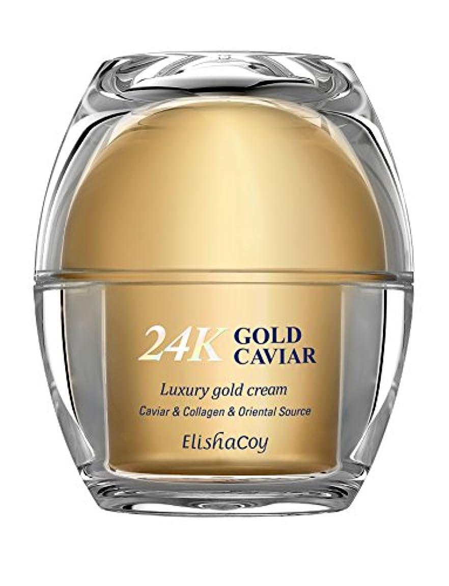オリエント不当先例保湿クリーム エリシャコイ24Kゴールドキャビアクリーム50g