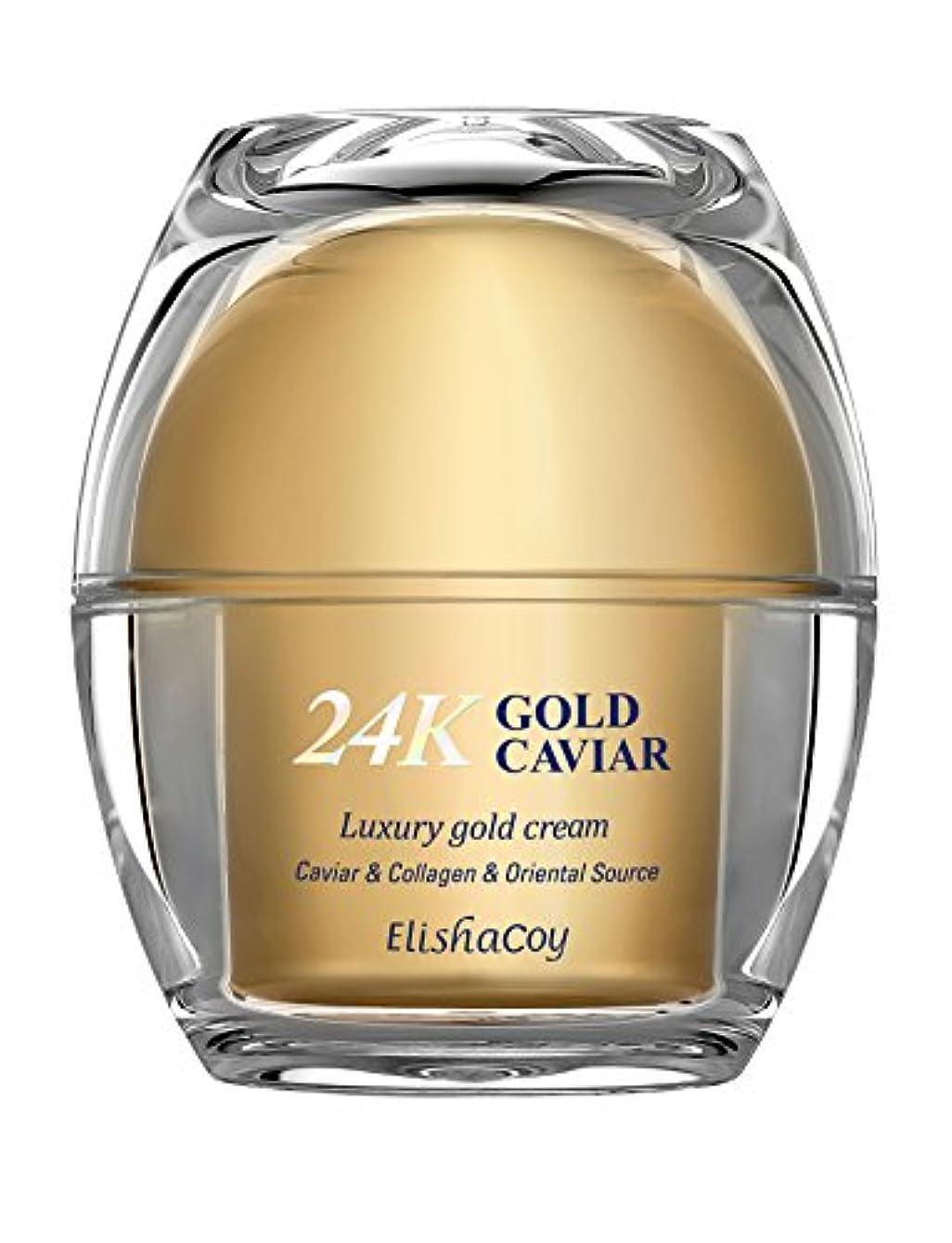 予想する勧告植物学保湿クリーム エリシャコイ24Kゴールドキャビアクリーム50g