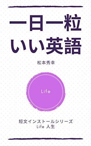 一日一粒いい英語「Life」: 人生に効く名言 短文インストール