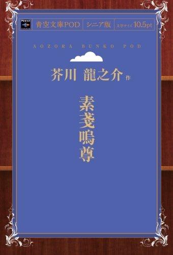 素戔嗚尊 (青空文庫POD(シニア版))
