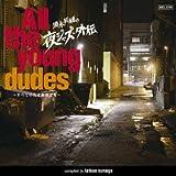 須永辰緒の夜ジャズ・外伝 ALL THE YOUNG DUDES~全ての若き野郎ども~ 画像