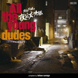 [画像:須永辰緒の夜ジャズ・外伝 ALL THE YOUNG DUDES~全ての若き野郎ども~]