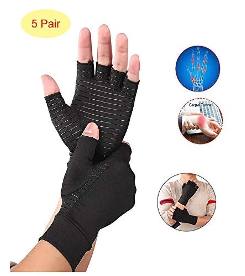 関節炎手袋、5ペア、毎日の仕事、手、関節の痛みを和らげるための関節炎対策療法の圧縮手袋,M