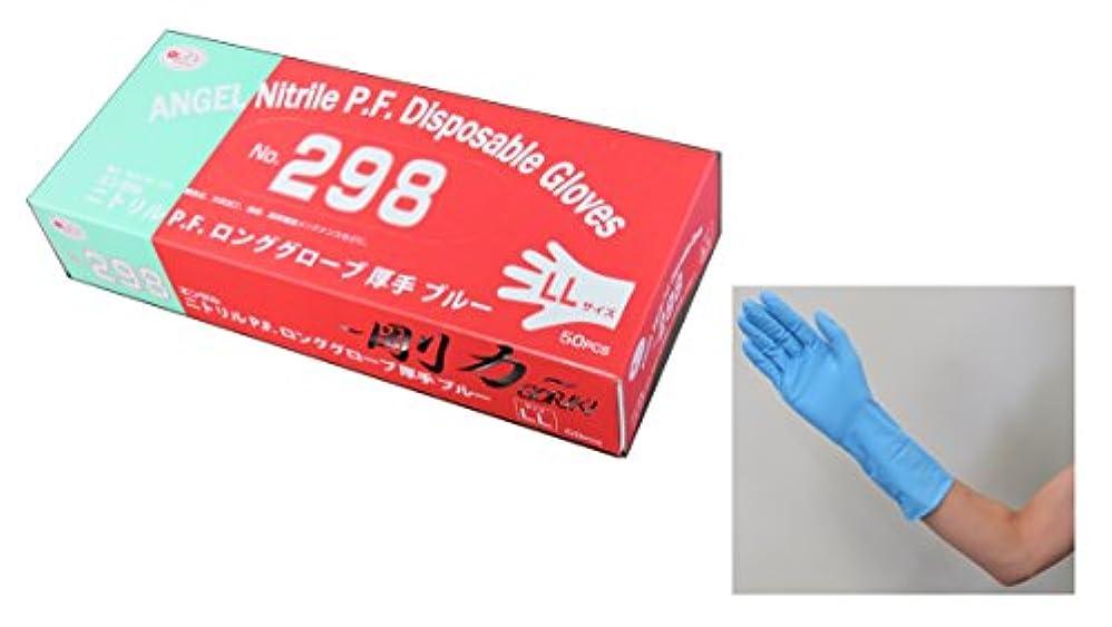 意外パッチバレル【左右兼用】サンフラワー No.298 ニトリルPFロンググローブ厚手ブルー 50枚入(LL)