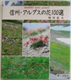 信州・アルプスの花100選 (Shinshu flower guide (3))