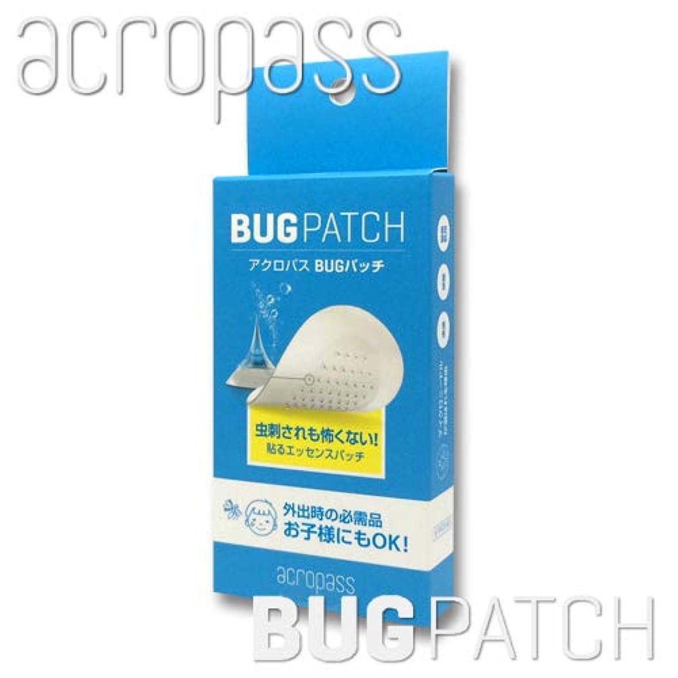 ヘリコプター鼓舞する再開acropass(アクロパス) BUG 6パッチ入り