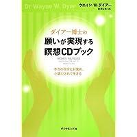 ダイアー博士の願いが実現する瞑想CDブック―――本当の自分に目覚め、心満たされて生きる