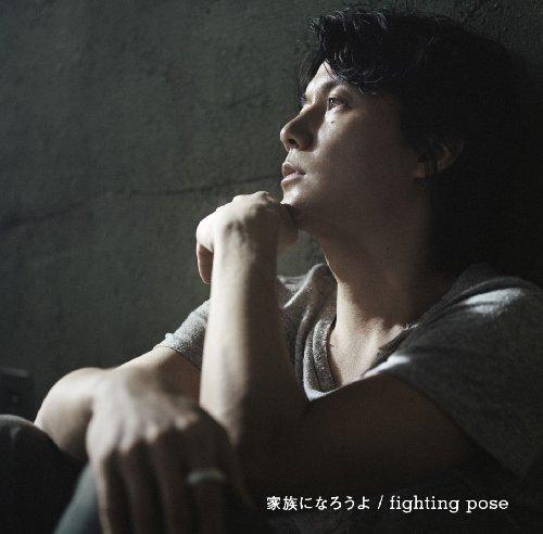 家族になろうよ / fighting pose (初回限定 「I'm with U キミと、24時間ラジオ」スペシャル・アンプラグドライヴ DVD付)の詳細を見る