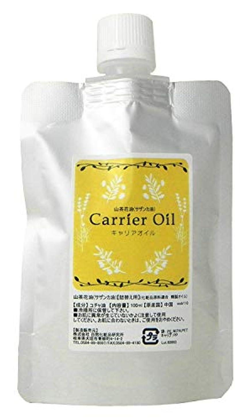速度アレルギー性保存山茶花油 (サザンカ油) キャリアオイル 100ml 詰め替え用