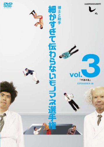 とんねるずのみなさんのおかげでした 博士と助手 細かすぎて伝わらないモノマネ選手権 vol.3 「平泉の乱」 EPISODE9-10 [DVD]