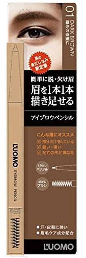 許可くびれたアブストラクトルオモ アイブロウペンシル 01 ダークブラウン