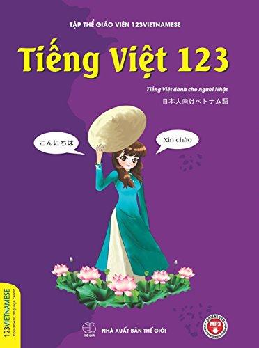 123 ベトナム語学習: 初心者向けベトナム語