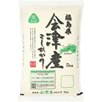 【精米】福島県産 会津産 白米 コシヒカリ5kg 平成29年度産