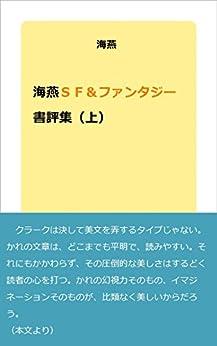 [海燕]の海燕SF&ファンタジー書評集(上)