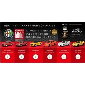 ジョージア アルファロメオ×京商 歴代名車ミニカーコレクション 全6種類コンプリートセット