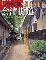 週刊 日本の街道(20)会津街道