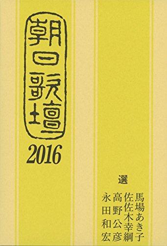 朝日歌壇2016