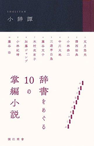 小辞譚: 辞書をめぐる10の掌編小説 文月 悠光