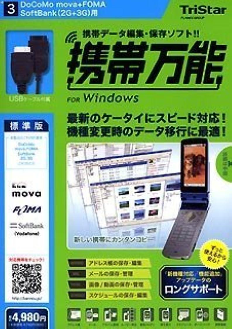 毎日要件寛解携帯万能 for Windows DoCoMo mova+FOMA / SoftBank 2G+3G用