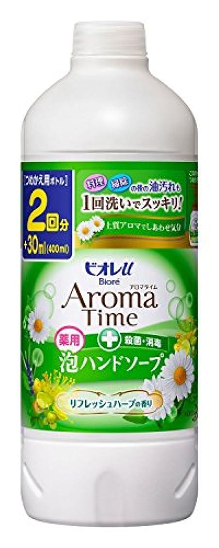 【花王】ビオレU アロマタイム 泡ハンドソープ ハーブ つめかえ用 400ml ×20個セット