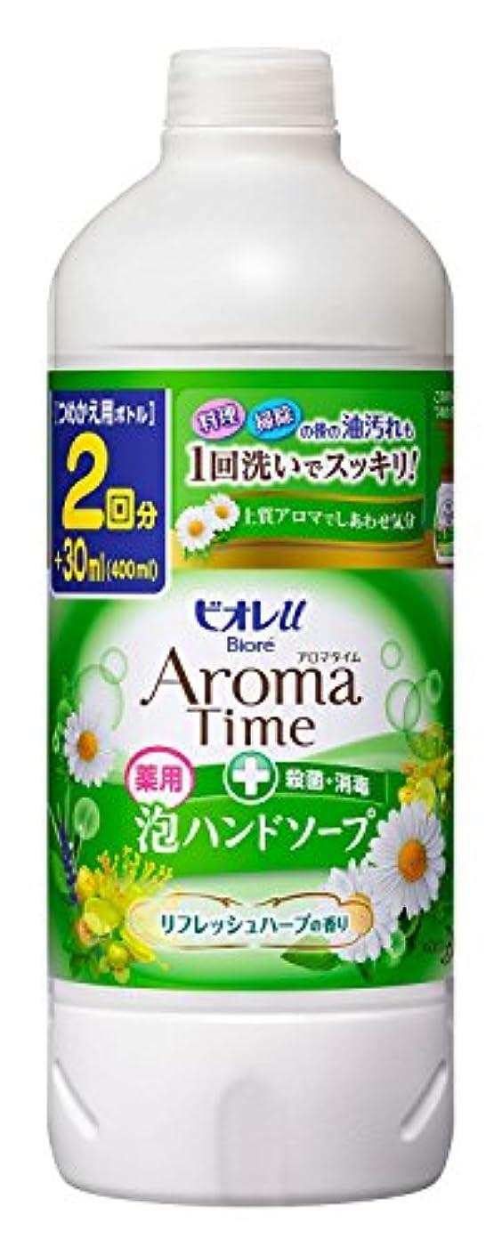 【花王】ビオレU アロマタイム 泡ハンドソープ ハーブ つめかえ用 400ml ×10個セット