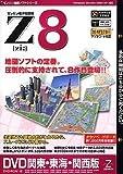 ゼンリン電子地図帳Z[zi:]8 DVD関東・東海・関西版
