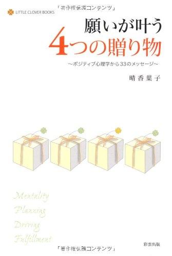 願いが叶う4つの贈り物―ポジティブ心理学から33のメッセージ (LITTLE CLOVER BOOKS)の詳細を見る