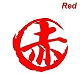 赤 赤 カッティングステッカー ウォールステッカー ステッカー シール 赤道国家 赤道半径